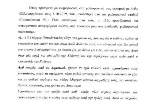 εξώδικο μπογδάνου προς ελληνοφρένεια 2