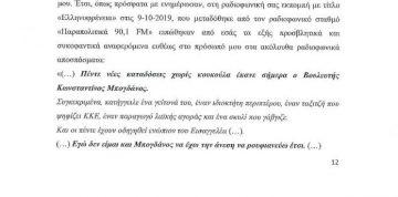 εξώδικο μπογδάνου προς ελληνοφρένεια 7