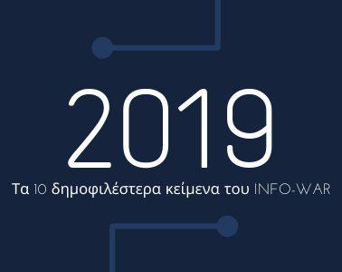 2019 10 δημοφιλέστερα κείμενα INFO-WAR