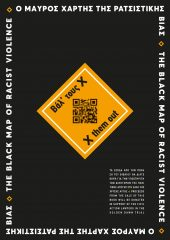 «Βαλ' τους Χ - Ο Μαύρος Χάρτης της Ρατσιστικής Βίας» εξώφυλλο