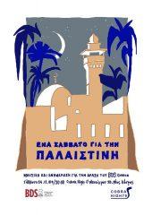 Apartheid Free Zone party Cobra High αφίσα