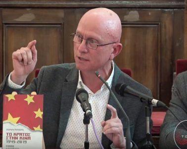 «Το κράτος στην Κίνα» Δημήτρης Καλτσώνης παρουσίαση βίντεο