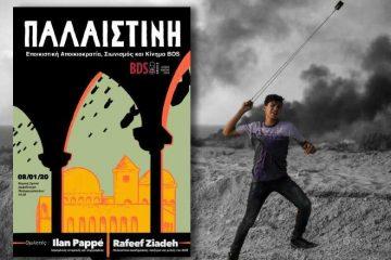 Ιλα΄ν Παπέ και Κοσματόπουλος για Παλαιστίνη