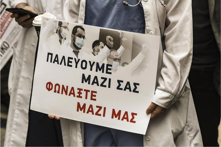 διεθνής αμνηστία έκθεση ελληνικό σύστημα υγείας περικοπές λιτότητα