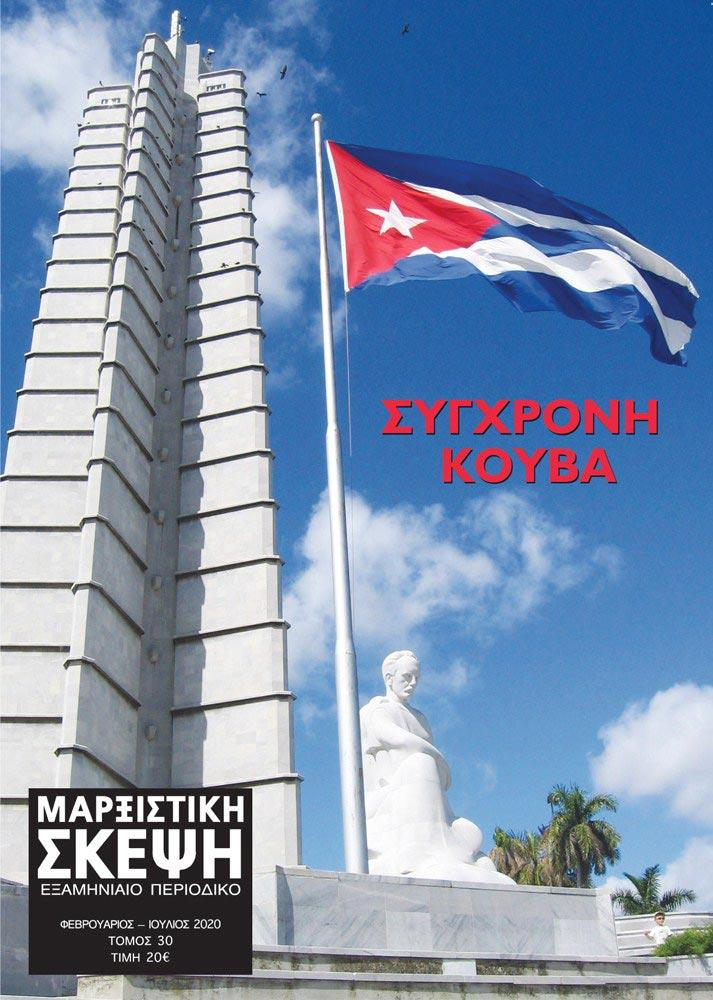 Μαρξιστική Σκέψη κούβα εξώφυλλο