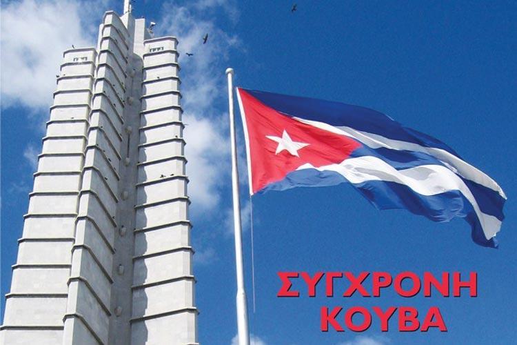 Μαρξιστική Σκέψη Κούβα τόμος 30