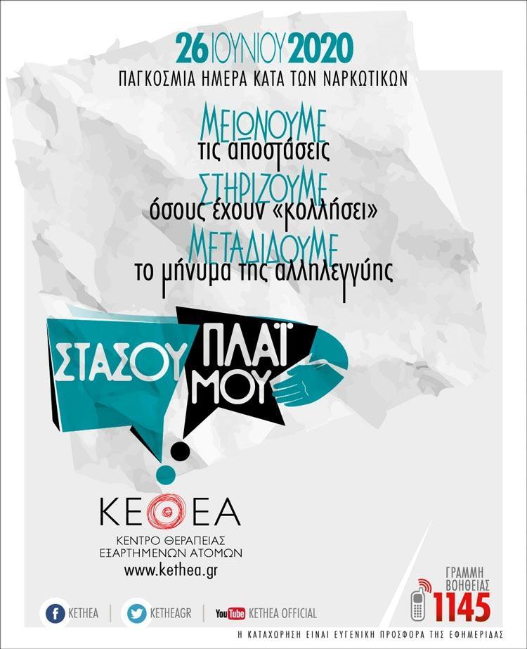 ΚΕΘΕΑ αφίσα παγκόσμια ημέρα κατά των ναρκωτικών