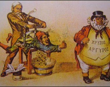 δάνεια 1821 αναθεωρητισμός πραγματικότητα
