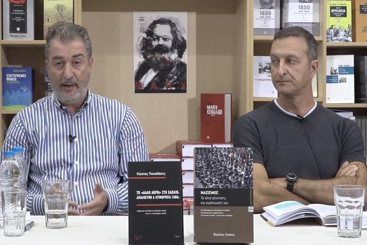Λιόσης Παπαδάκης εκδόσεις ΚΨΜ συζήτηση Χρυσή Αυγή