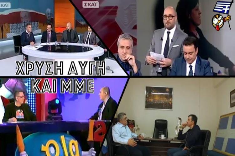 Χρυσή Αυγή δημοσιογραφικό ξέπλυμα ελληνοφρένεια