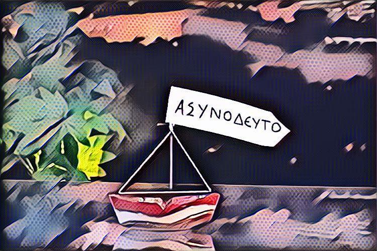 ZaraleaksTV ασυνόδευτο