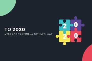 2020 κείμενα