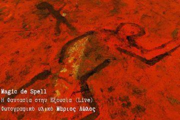φαντασία στην εξουσία Magic de Spell Μάριος Λώλος