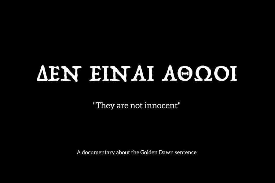 ντοκιμαντέρ Χρυσή Αυγή Δεν είναι αθώοι