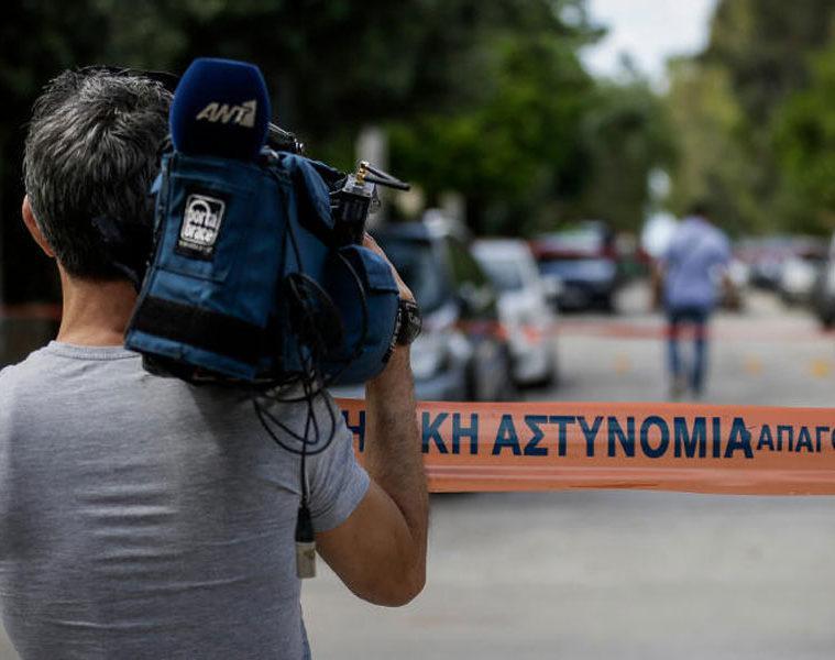 ΕΣΗΕΑ Παπαχριστούδη ΕΛ.ΑΣ. διαδηλώσεις δημοσιογράφοι Χρυσοχοΐδης