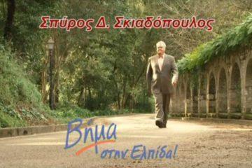γιατρός Σκιαδόπουλος παράλυση εμβόλιο