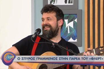 Γραμμένος ερτ πλεύρης μαρκόπουλος