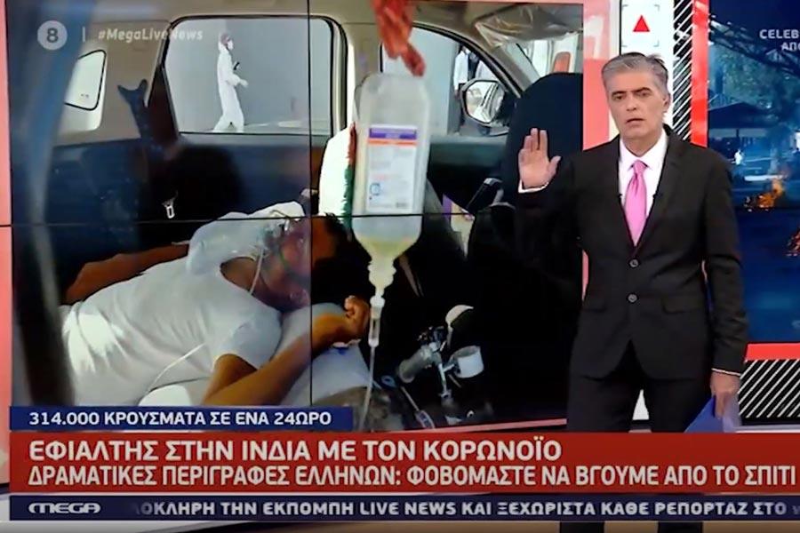 Ινδία Ελλάδα ΜΜΕ κορονοϊός