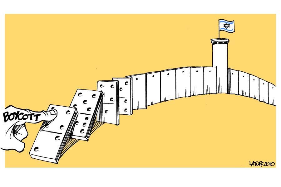 bds μποϊκοτάζ Ισραήλ Παλαιστίνη