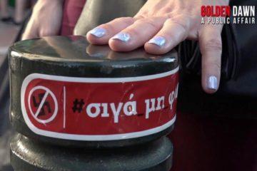 ντοκιμαντέρ χρυσή αυγή υπόθεση όλων Αντζελίκ Κουρούνη